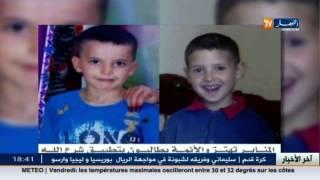 عين وحدث : اختطاف الاطفال ...مخطط الحكومة يكتفي بالتبليغ !!