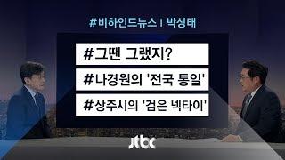 [비하인드 뉴스] 그땐 그랬지? / 나경원의 '전국 통일' / 상주시의 '검은 넥타이'