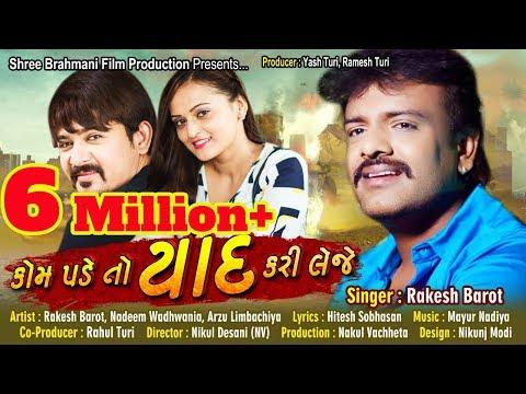 Kom Pade To Yaad Kari Leje    Rakesh Barot    New Gujarati  Song 2019    HD Video