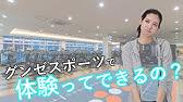 グンゼ スポーツ 祇園