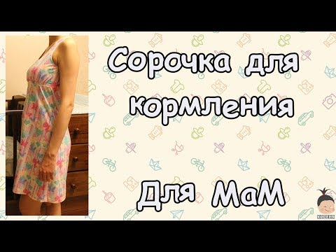 Сорочка для кормящих мам своими руками