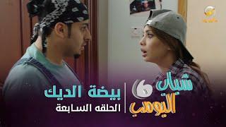 مسلسل شباب البومب 6 - الحلقه السابعة