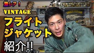 【激レア】ヴィンテージフライトジャケットを学ぶ雄一郎 thumbnail