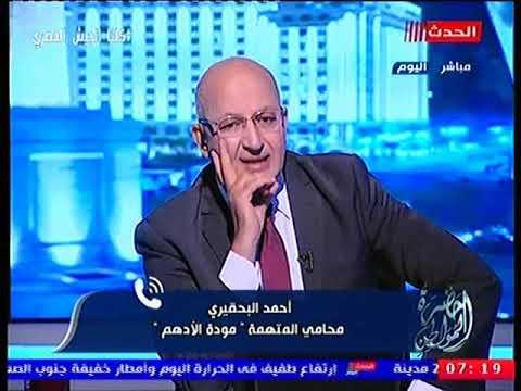 """اول رد لمحامى """"مودة الادهم """" عن الحكم عليها بسنتين سجن والغرامه ..... وذهول سيد على من الرد"""