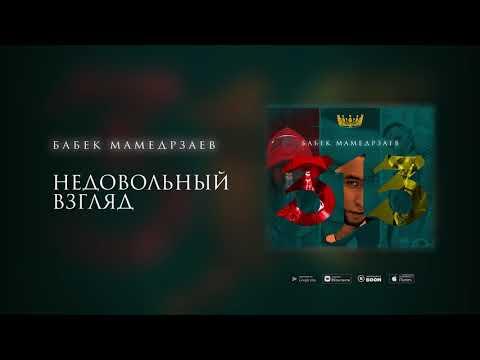 Бабек Мамедрзаев - Недовольный взгляд (Премьера трека 2020)