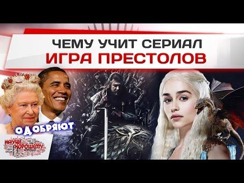 Сериал Игра престолов 2 сезон 7 серия - смотреть онлайн