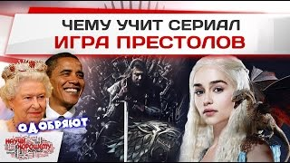 Чему учит сериал Игра престолов? (РЕН-ТВ)
