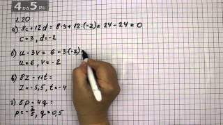 Упражнение 1.20. Алгебра 7 класс Мордкович А.Г.
