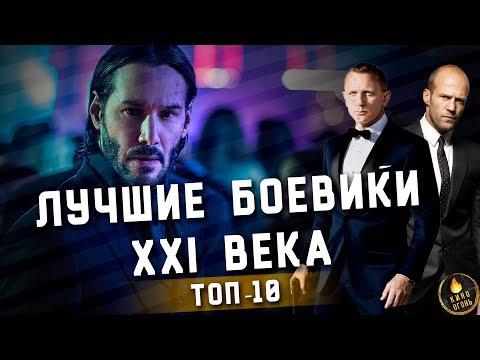 ТОП-10 | ЛУЧШИЕ БОЕВИКИ XXI ВЕКА - Ruslar.Biz