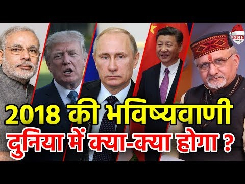 Santbetra Ashoka की भविष्यवाणी, 2018 में World में घटेगी ये घटनाएं