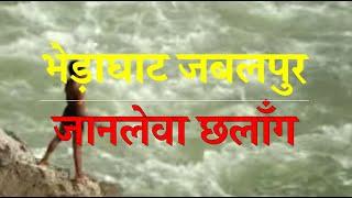 Daring  Swimming @ Bheeda ghat Jabalpur Narmada River