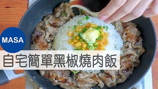 自宅簡單黑椒燒肉飯/Pepper Lunch Style Yakiniku Rice|MASAの料理ABC