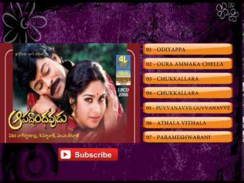Apadbhandavudu Jukebox || Apadbhandavudu Songs |  Movie Songs | Chiranjeevi