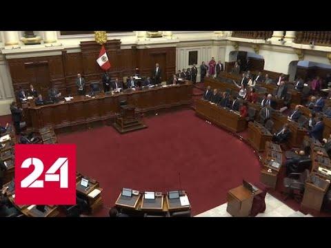 В Перу распущен парламент страны - Россия 24