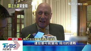 前AIT處長5月底訪台 包道格:選民想要新面孔