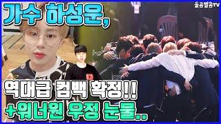【ENG】가수 하성운, 역대급 컴백 확정!! +워너원 우정 눈물.. Ha Sung-woon 돌곰별곰TV