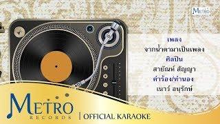 [Karaoke] จากน้ำตามาเป็นเพลง - สายัณห์ สัญญา
