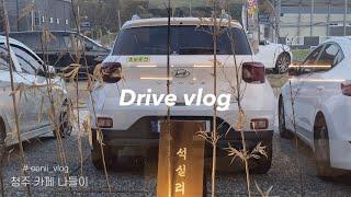 VLOG | 초보운전의 #석실리 카페 탐방 브이로그 |…