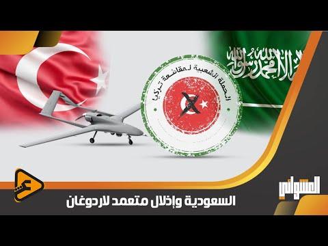 إردوغان يتودد للسعودية بالبيراقدار والمقابل التوقف عن عقابه
