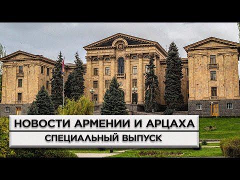 Новости Армении и Арцаха/Итоги дня/ 21 июня 2021