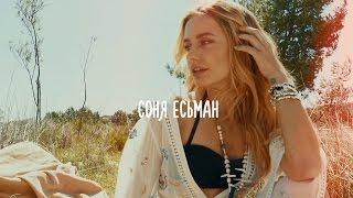 Соня Есьман | Classisinternal | ELLE girl июль 2016 | Съемка обложки