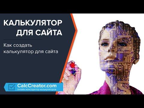 Калькулятор для сайта | Как создать калькулятор для сайта