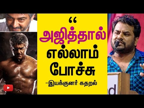 """""""Ajith was wrong"""" - Director controversial speech against Thala Ajith in Press meet   Cine Flick"""