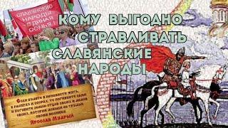 Кому выгодно стравливать славянские народы