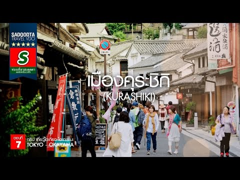sadoodta diaries 2016 : Tokyo - Okayama EP7 เที่ยวคุระชิกิ(Kurashiki) ไปย้อนยุคในเมืองเก่ากัน