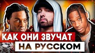 ЕСЛИ БЫ АМЕРИКАНСКИЕ РЭПЕРЫ ЧИТАЛИ НА РУССКОМ 4 (Lil Yachty, Eminem, Playboi Carti, Lil Wayne)