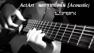 ActArt  นอกจากชื่อฉัน [Acoustic ]