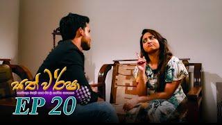 Sath Warsha   Episode 20 - (2021-05-28)   ITN Thumbnail