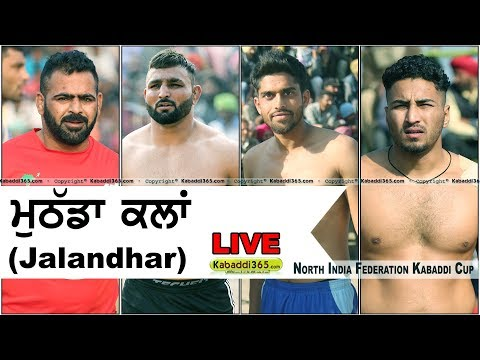 🔴 [Live] Mothada Kalan (Jalandhar) North India Federation Kabaddi Cup 16 Feb 2018