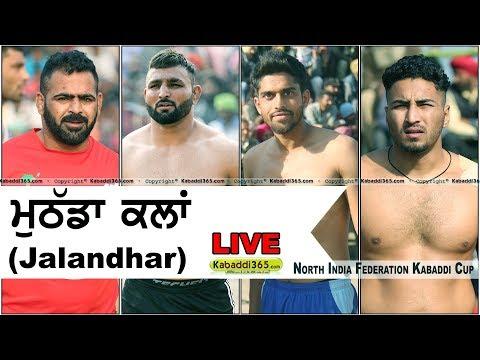 🔴 [Live] Mothada Kalan (Jalandhar) North India Federation Kabaddi Cup 16 Feb 2018