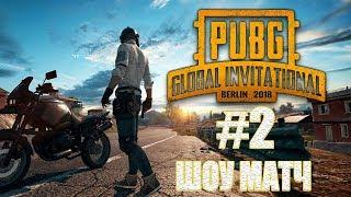 ВТОРОЙ ШОУ МАТЧ НА ЧЕМПИОНАТЕ МИРА по PUBG | Battle #2 Day 3 [RU],| LAN PUBG Global Invitational