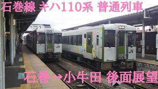 【後面展望】石巻線 キハ110系 普通列車 石巻→小牛田