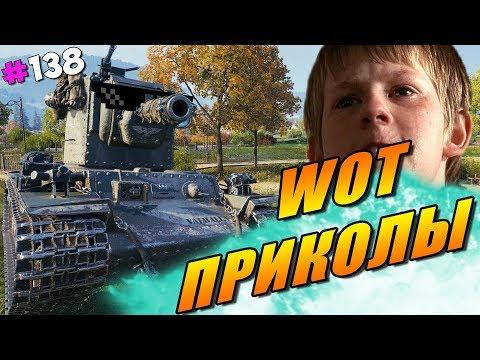 World of Tanks Приколы # 138 (Это Просто ......)