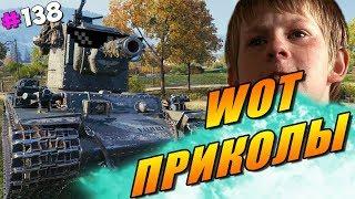 World of Tanks Приколы # 138 (Это Просто Ах...но)...