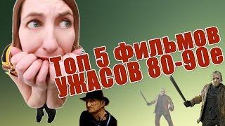 Топ 5 Фильмов ужасов(80-90х годов)