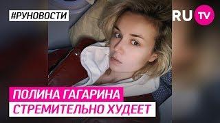 Полина Гагарина стремительно худеет