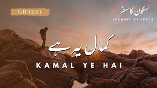 Ghazal   Kamal Ye Hai - کمال یہ ہے   by Mubarik Siddiqi Sahib