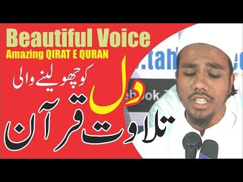 Best Quran Recitation 2017 Heart Touching Best Qirat by: Qari Mohd.Ahmed AURANGABAD