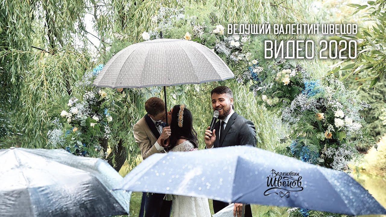 Свадебный ведущий Валентин Швецов