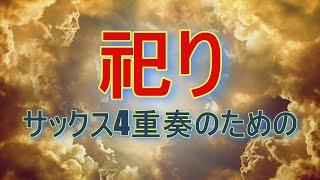 祀り-サックス4重奏のための- (作曲 高橋宏樹)