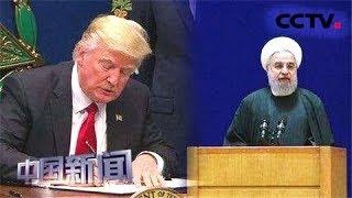 [中国新闻] 媒体焦点:施压与反击 美伊关系何去何从?法媒:美国升级对伊朗施压   CCTV中文国际