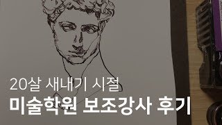 미술학원 보조강사 했던 후기 / LEEYEON