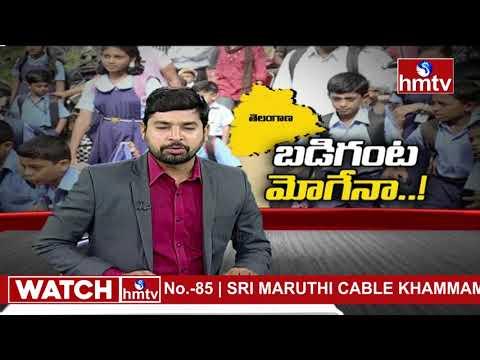 బడిగంట మోగేనా..!! | Special Focus On Schools Reopen In Telangana | Hmtv News