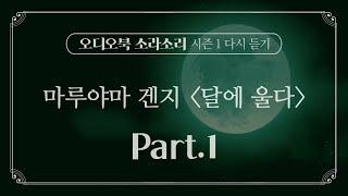 오디오북 | 달에 울다 Part. 1 - 성우 윤소라 …