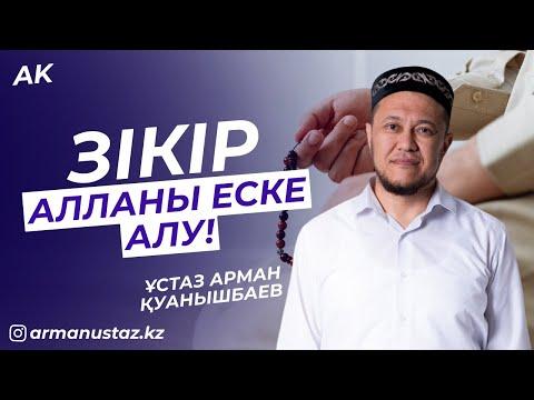 Зікір - Арман Қуанышбаев