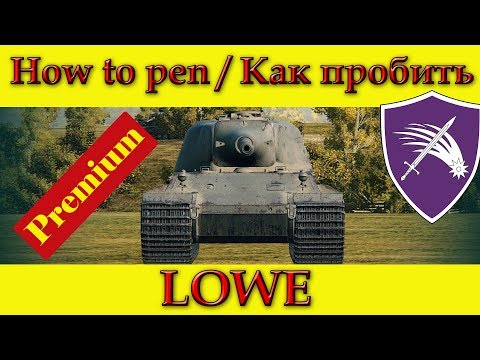 How to penetrate LOWE,